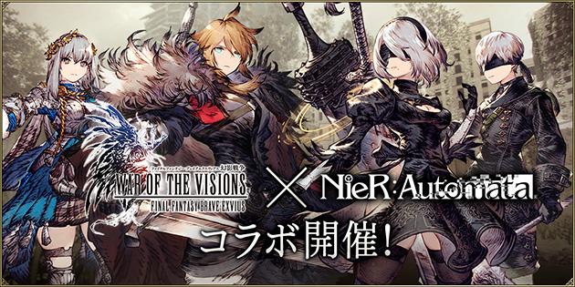『WAR OF THE VISIONS FFBE 幻影戦争』『NieR:Automata』コラボ開催中!