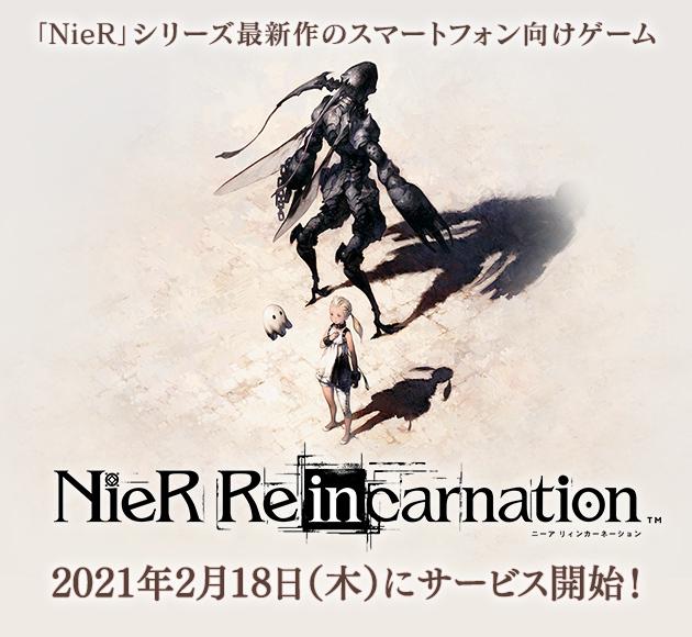 『NieR Re[in]carnation』2021年2月18日(木)にサービス開始!
