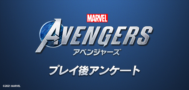 『Marvel's Avengers(アベンジャーズ)』プレイ後アンケート実施!