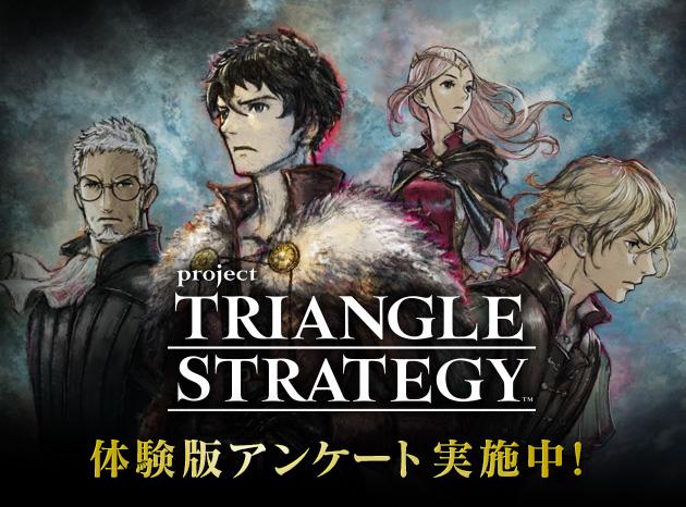 『Project TRIANGLE STRATEGY Debut Demo』をプレイしてアンケートに回答しよう!