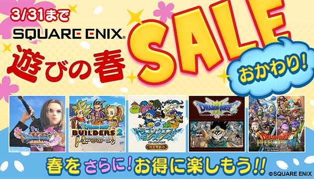 Nintendo Switch、PlayStation4 のダウンロード版タイトルをお得にお求めいただける「遊びの春セール」が開催!3月17日(水)まで!