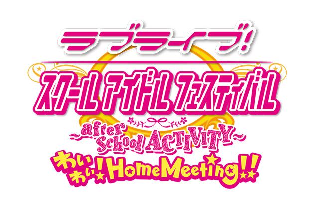 『ラブライブ!スクールアイドルフェスティバル ~after school ACTIVITY~ わいわい!Home Meeting!!』本日配信&最新トレーラー公開!!