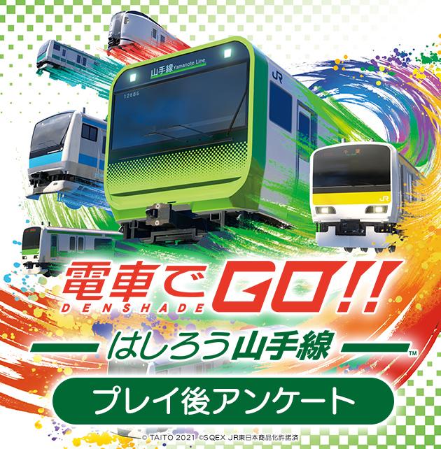 『電車でGO!! はしろう山手線』プレイ後アンケート実施!