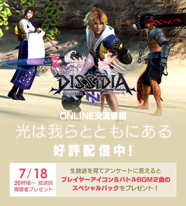 『ディシディア ファイナルファンタジー NT』ONLINE交流会を視聴して、プロダクトコードをもらおう!