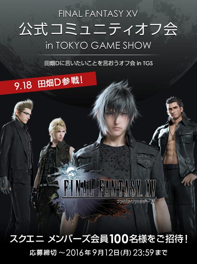 2016年9月18日(日) 緊急開催!『FINAL FANTASY XV』公式コミュニティオフ会 in TOKYO GAME SHOW!!