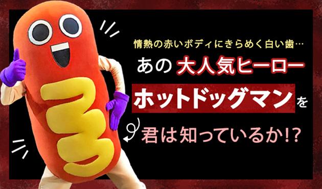 『ライフ イズ ストレンジ』情熱の赤いボディにきらめく白い歯…あの大人気ヒーロー「ホットドッグマン」を君は知っているか!?