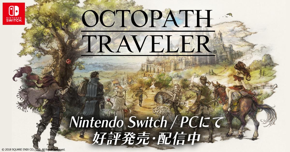 octopath traveler 中文 版