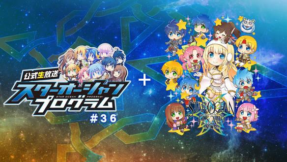 STAR OCEAN PROGRAM #36 スターオーシャンフェス 2019 ~星海祭~ 舞浜出張版!