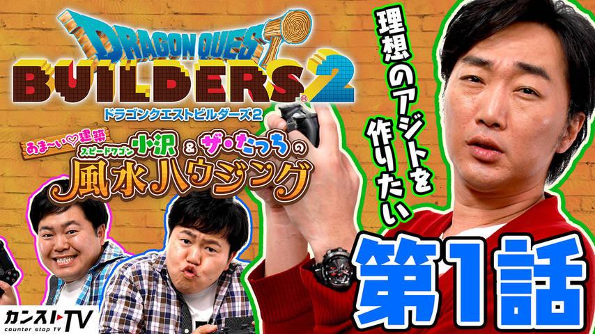 『DQ ビルダーズ2』あま~い♡建築 スピードワゴン小沢&ザ・たっちの風水ハウジング 第1話