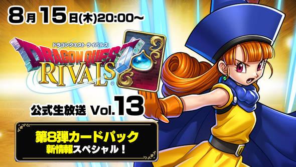 『ドラゴンクエストライバルズ』公式生放送Vol.13