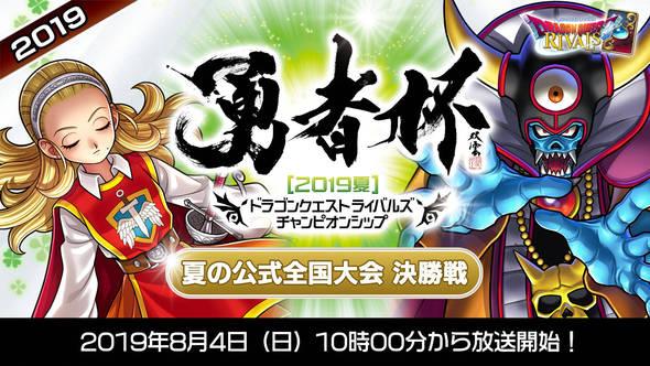 「勇者杯2019夏」決勝大会【ドラゴンクエストライバルズ】
