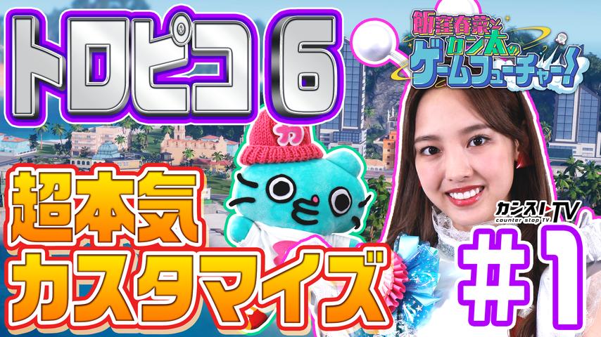 #01 飯窪春菜とカン太のゲームフューチャー!~トロピコ 6編~