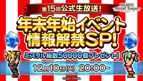 ミスリル総数50000個プレゼント!FFRK第15回公式生放送 年末年始イベント情報解禁SP!