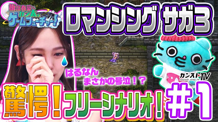 #01 飯窪春菜とカン太のゲームフューチャー!~『ロマンシング サガ3』編~