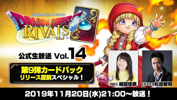 『ドラゴンクエストライバルズ』公式生放送Vol.14