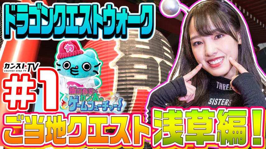 #01 飯窪春菜とカン太のゲームフューチャー!~『ドラゴンクエストウォーク』編~