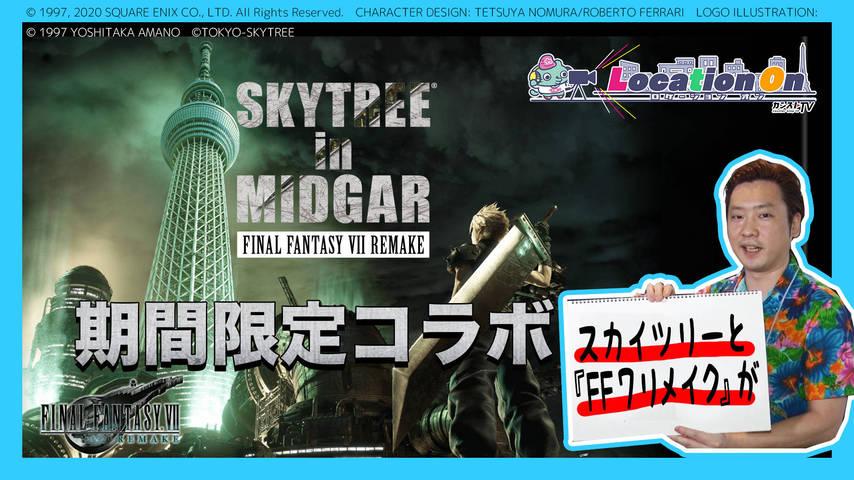 『SKYTREE in MIDGAR FINAL FANTASY VII REMAKE』ゲーム好き芸人ノブオが潜入!
