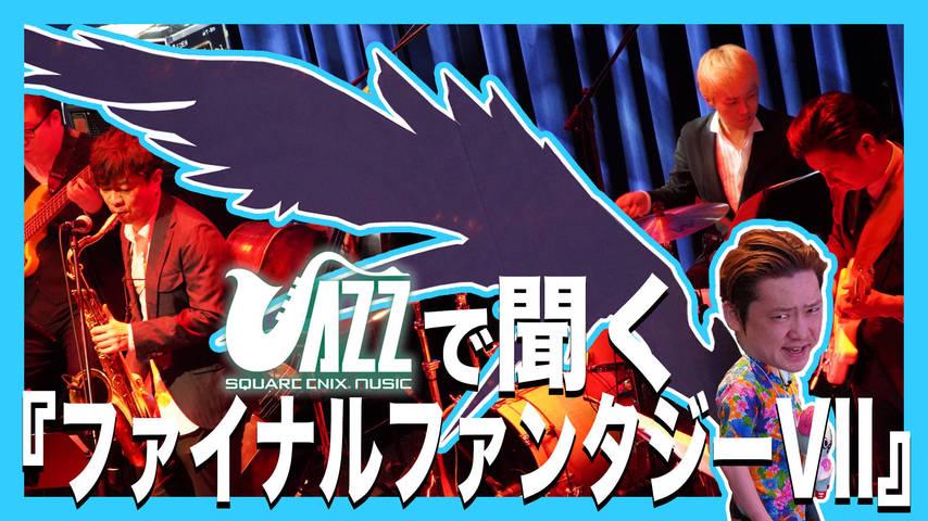 SQUARE ENIX JAZZ -FINAL FANTASY VII- ノブオがライブの模様をお届けします