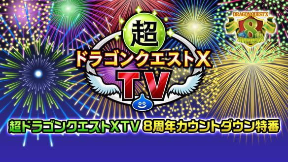超ドラゴンクエストXTV 8周年カウントダウン特番