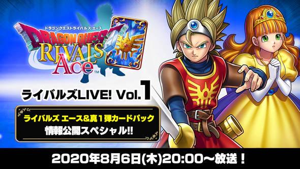 ライバルズLIVE! Vol.1