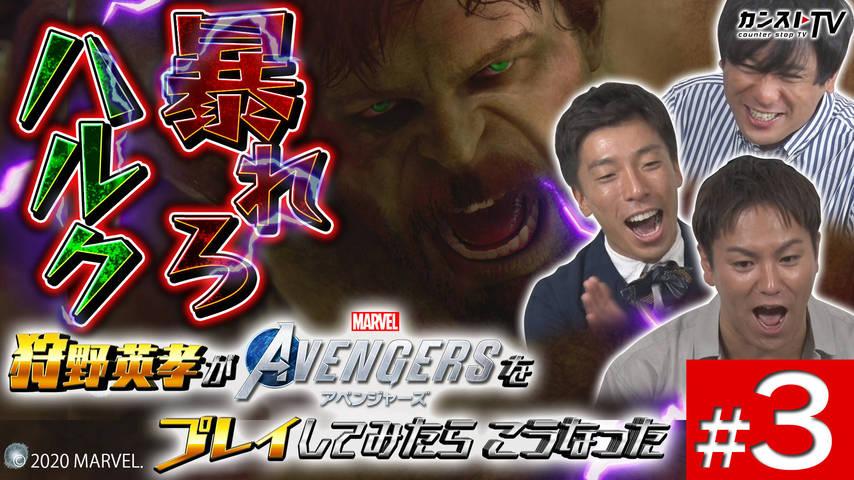 #3 狩野英孝が Marvel's Avengers (アベンジャーズ) を プレイしたらこうなった