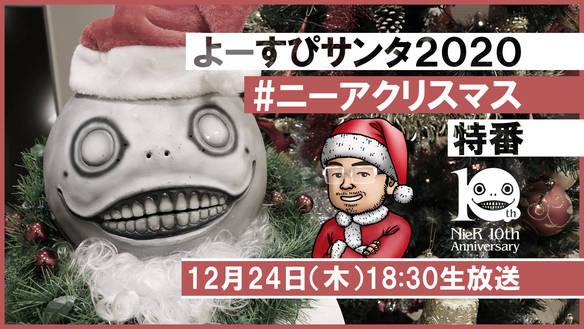よーすぴサンタ2020 #ニーアクリスマス 特番(ミラー放送)