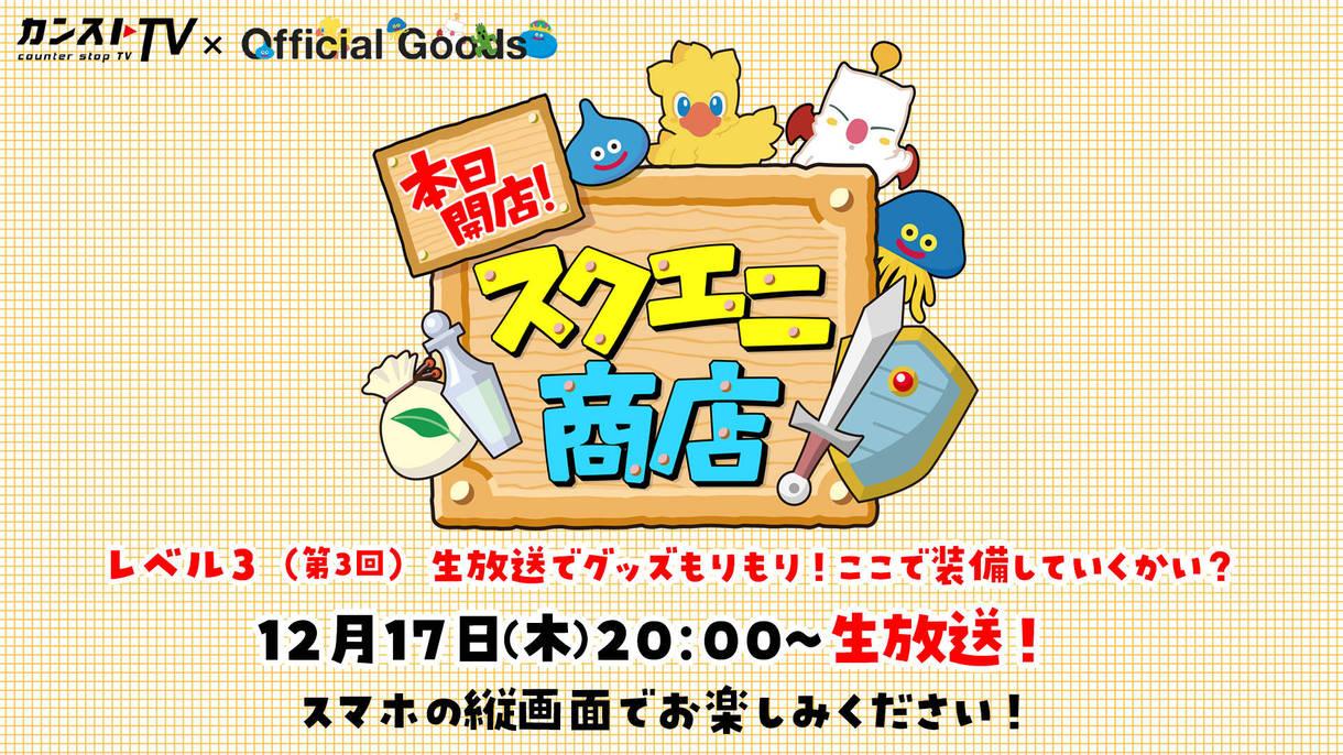 本日開店!スクエニ商店レベル3~生放送でグッズもりもり!ここで装備していくかい?~