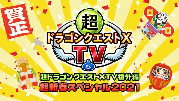 超ドラゴンクエストXTV番外編 超新春スペシャル2021