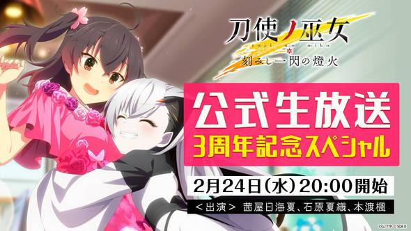 『刀使ノ巫女 刻みし一閃の燈火』公式生放送 3周年記念スペシャル