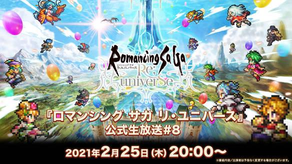 『ロマンシング サガ リ・ユニバース』公式生放送 #8