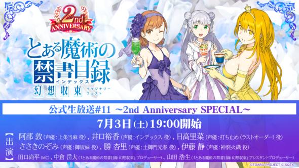 『とある魔術の禁書目録 幻想収束』公式生放送#11 ~2nd Anniversary SPECIAL~