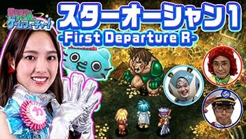 スターオーシャン1 -First Departure R-編