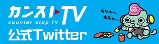 カンストTV公式Twitter