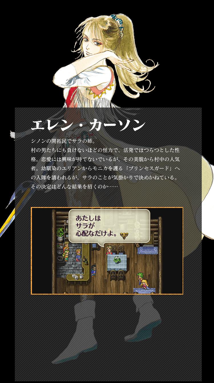 ロマンシング サガ3 Square Enix
