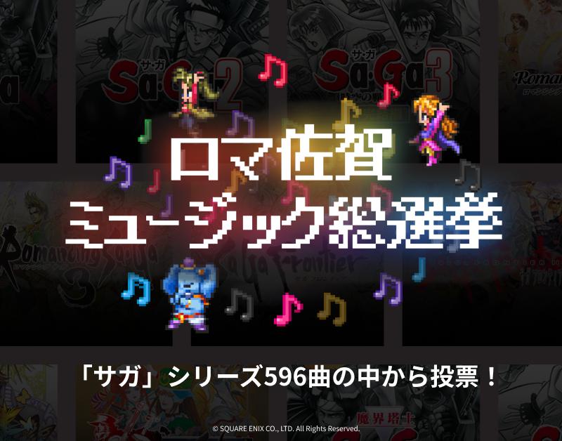 00_ロマ佐賀ミュージック総選挙.png