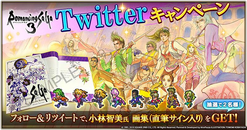 9_ロマサガ3_Twitterキャンペーン.jpg