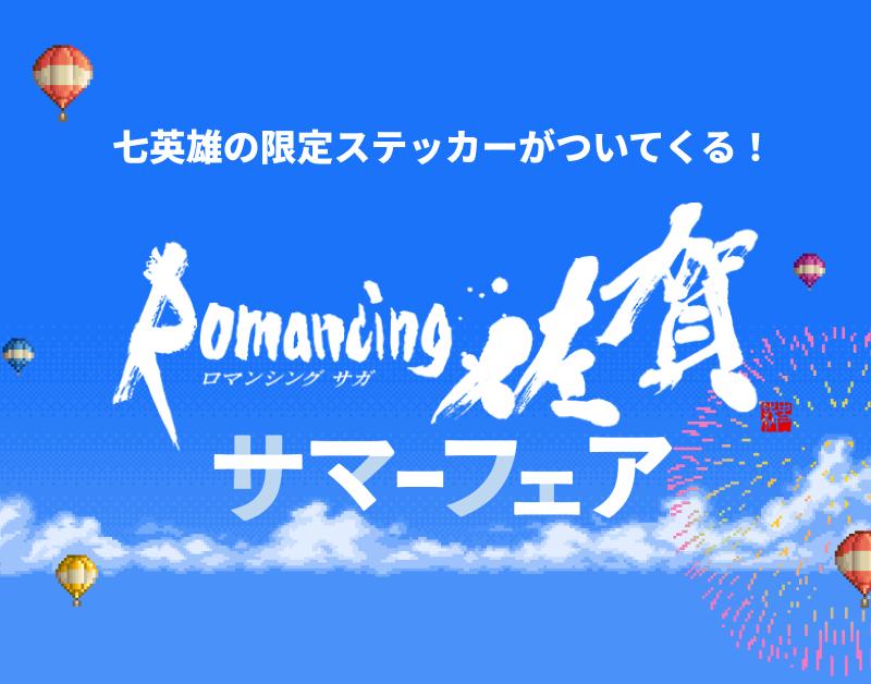 01_ロマンシング佐賀サマーフェア.png