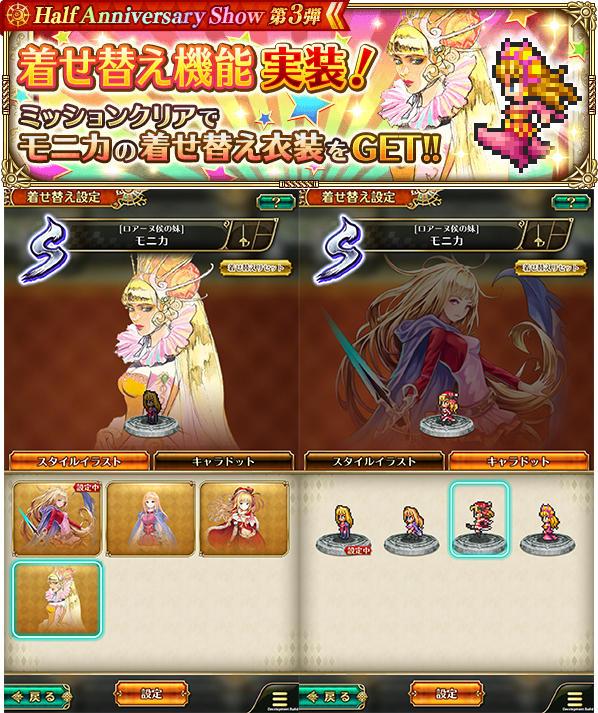 17_ロマサガRS_着せ替え機能実装.jpg