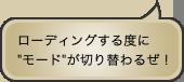 """ローディングする度に""""モード""""が切り替わるぜ!"""
