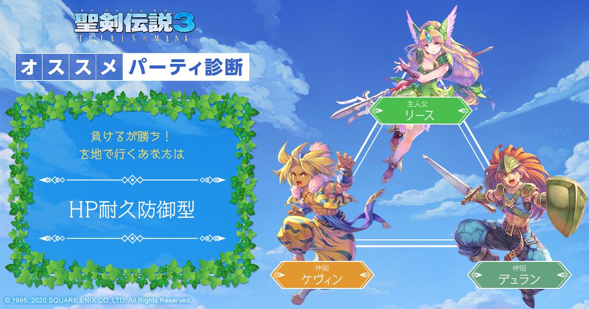 3 パーティ 聖 剣 伝説