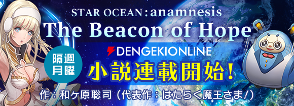 STAR OCEAN:anamnesis- The Beacon of Hope -』 連載開始