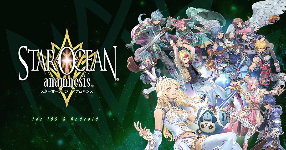 STAR OCEAN -anamnesis-の面白さ