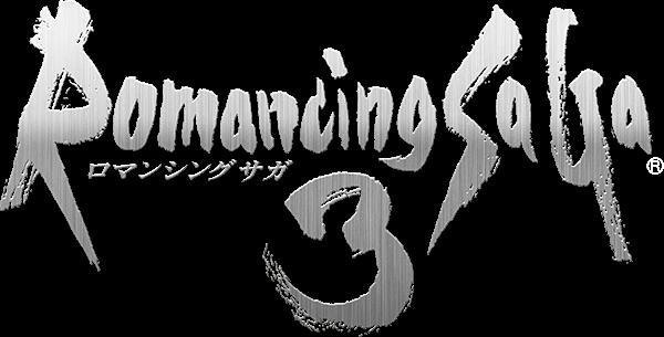 ロマンシングサガ 3